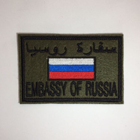 Нашивка Embassy of Russia