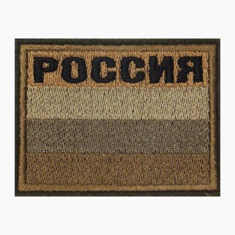 Флаг России песочный