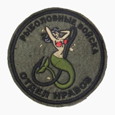 Рыболовные Войска Отдел Нравов