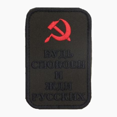 Будь спокоен и жди русских