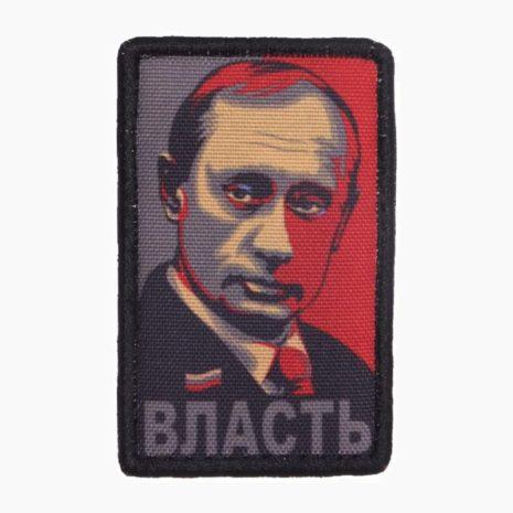 Путин - Власть
