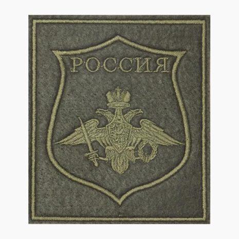 Знак Россия МО РФ полевой