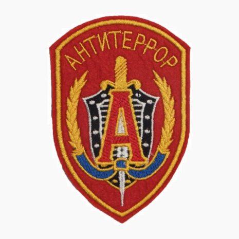 Антитеррор Альфа ФСБ