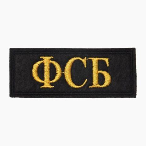 Нашивка ФСБ на каску