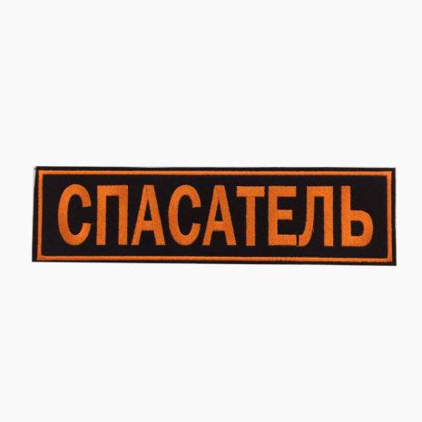 """ПСО Liza Alert """"Спасатель"""" большая"""