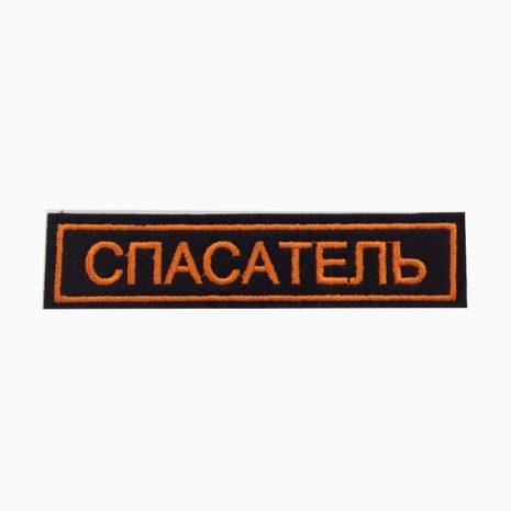 """ПСО Liza Alert """"Спасатель"""" малая"""