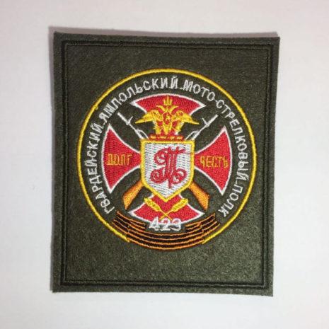 Ямпольский мото-стрелковый полк
