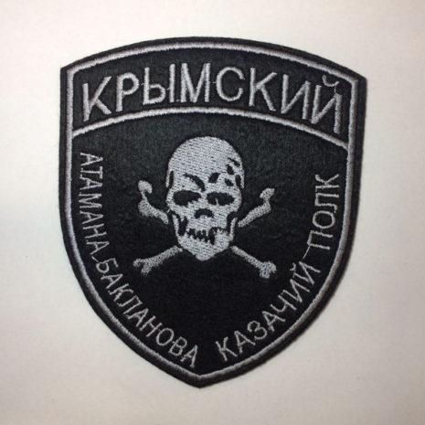 Крымский атамана Бакланова казачий полк черная