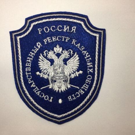 Государственный реестр казачьих обществ