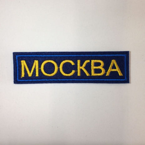 Нагрудная нашивка Москва МЧС