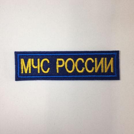 Нагрудная нашивка МЧС России